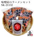 【送料込】 味噌屋のラーメンセット SK-21132