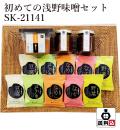 【送料込】 初めての浅野味噌セット SK-21141