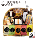 【送料込】 ザ!浅野味噌セット SK-21151