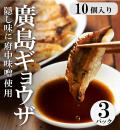 廣島ギョウザ 3パック 5%オフ【4月12日販売開始】