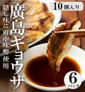 廣島ギョウザ 6パック 8%オフ【4月12日販売開始】