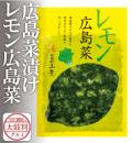 【鷹屋の太鼓判】 広島菜漬け レモン広島菜