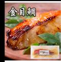 金目鯛の味噌漬け 1切