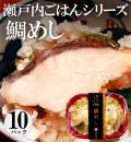 【瀬戸内ごはん】 鯛めし 10パック 【6月10日より販売開始】