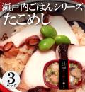 【瀬戸内ごはん】 たこめし 3パック 【6月10日より販売開始】