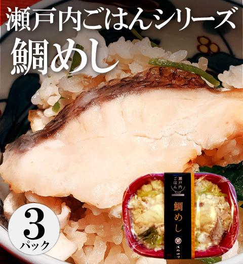 【瀬戸内ごはん】 鯛めし 3パック 【6月10日より販売開始】