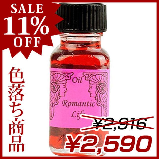 [11%OFF][ロマンチックライフ(夢のある人生)]アンシェントメモリーオイル