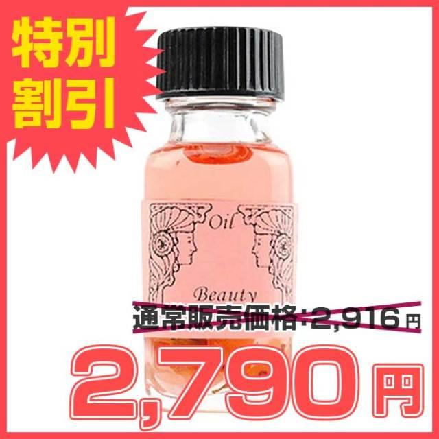 【限定割引】特別販売ページ