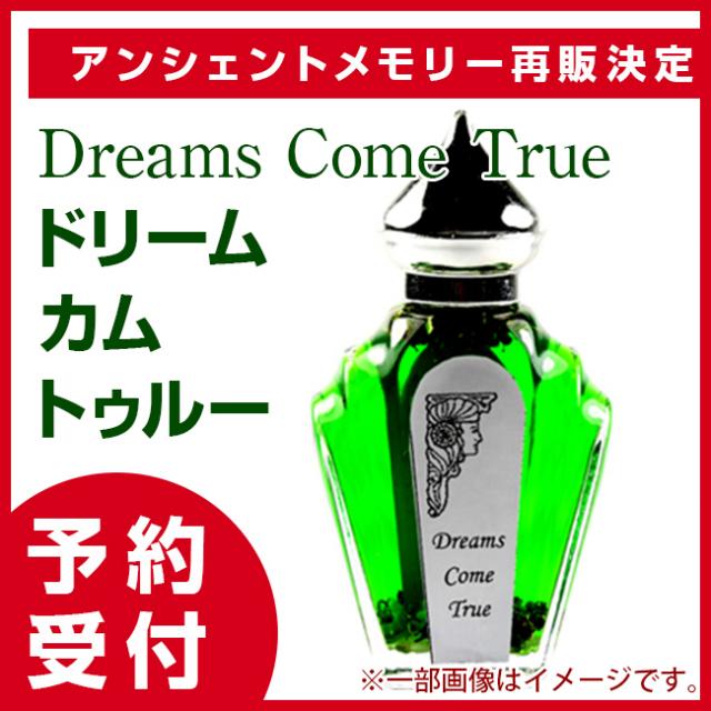 【予約販売※10月再販予定】【2014年限定商品復活】[ドリームカムトゥルー[Dreams Come True]]アンシェントメモリーオイル