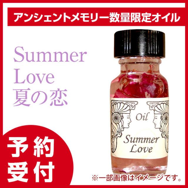 [Summer Loveサマーラブ(夏の恋)]アンシェントメモリーオイル