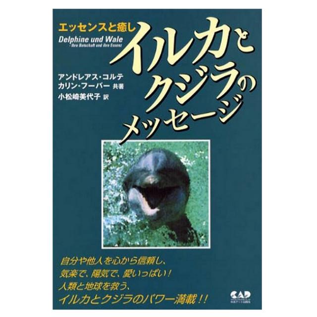 コルテPHIエッセンス イルカとクジラのメッセージ