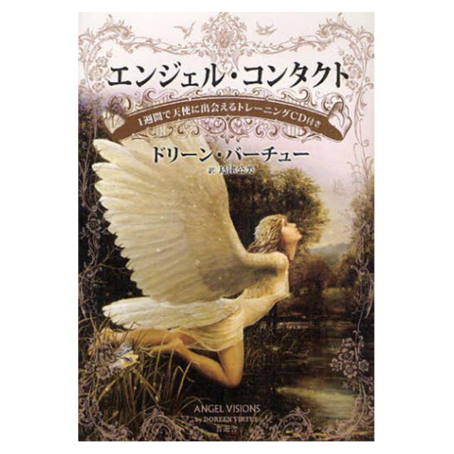 エンジェルコンタクト(CD付き) 単行本