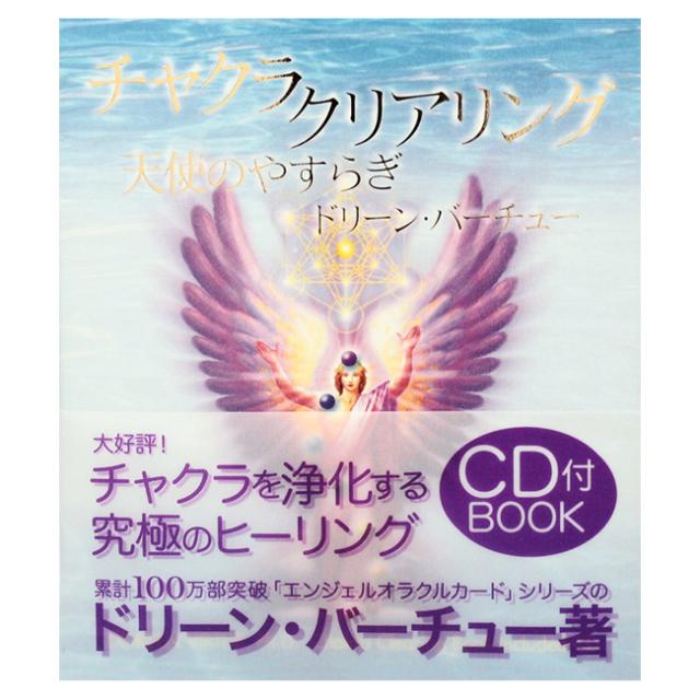 チャクラ・クリアリング 書籍&CD