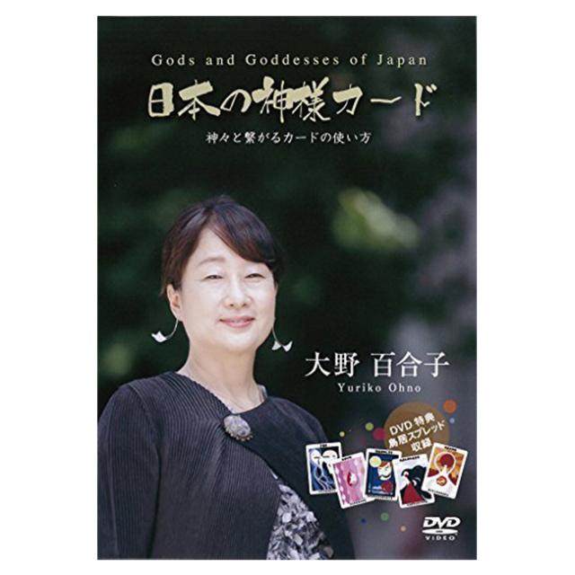 日本の神様カードDVD 「神々と繋がるカードの使い方」
