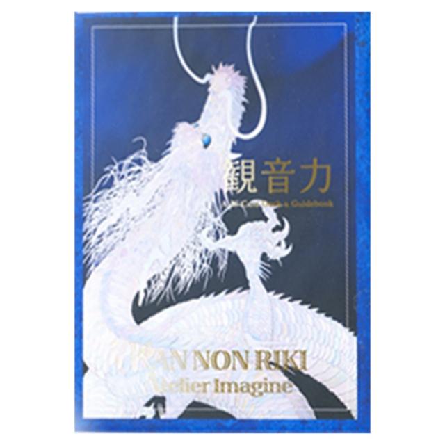 観音力カード(ブルードラゴン)