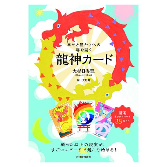 幸せと豊かさへの扉を開く龍神カード