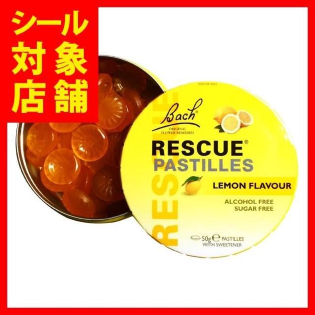 [レスキューパステル レモン]バッチフラワーレメディ/レスキューシリーズ