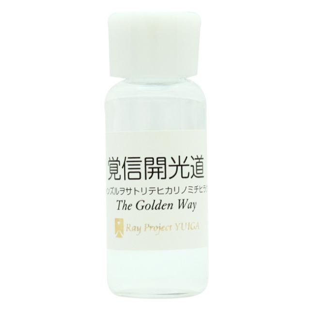 [覚信開光道 シンズルヲサトリテヒカリノミチヒラク  The Golden Way]レイ・エッセンス/輪花