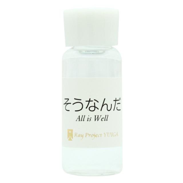[そうなんだ   All is Well]レイ・エッセンス/輪花