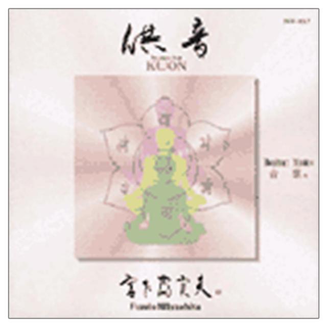 [供音[kuon]]ヒーリングミュージック/宮下富実夫