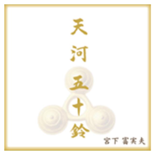[天河・五十鈴[tenkawa isuzu]]ヒーリングミュージック/宮下富実夫
