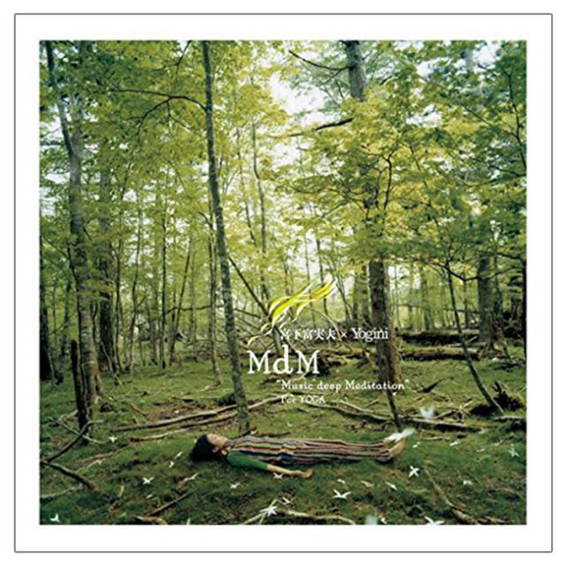 """[MdM """"Music deep Meditation"""" For YOGA]ヒーリングミュージック/宮下富実夫"""