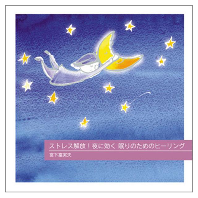 [ストレス解放! 夜に効く眠りのためのヒーリング]ヒーリングミュージック/宮下富実夫