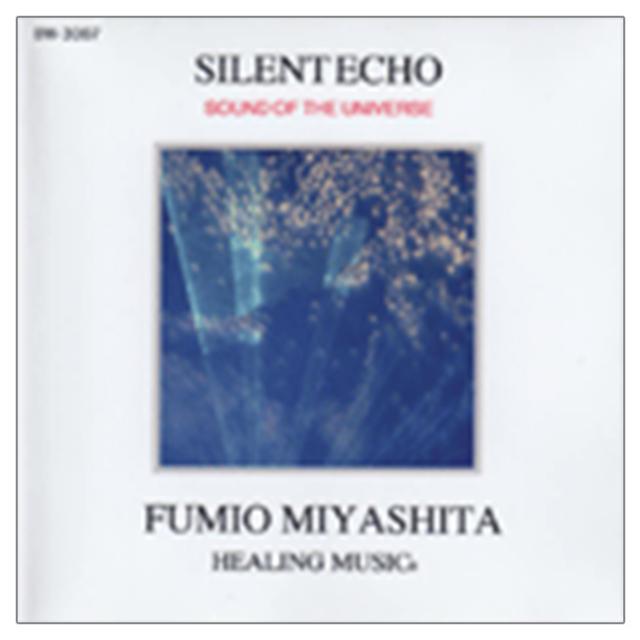 [【復刻シリーズ】SILENT ECHO]ヒーリングミュージック/宮下富実夫