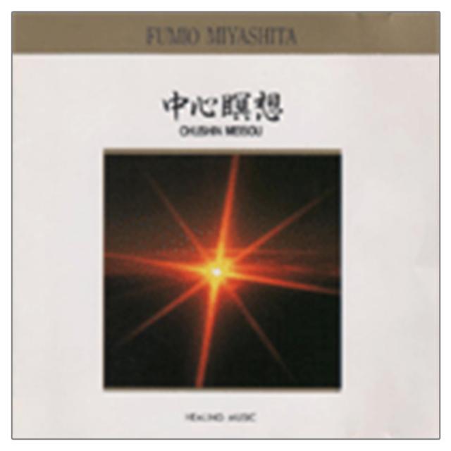 [【復刻シリーズ】中心瞑想]ヒーリングミュージック/宮下富実夫