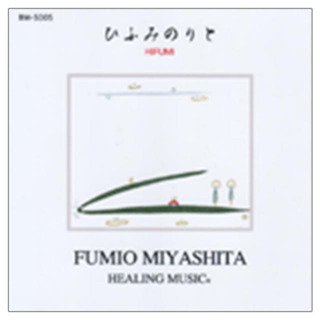 [【復刻シリーズ】ひふみのりと]ヒーリングミュージック/宮下富実夫