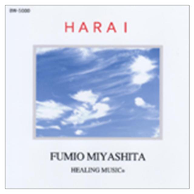 [【復刻シリーズ】HARAI]ヒーリングミュージック/宮下富実夫
