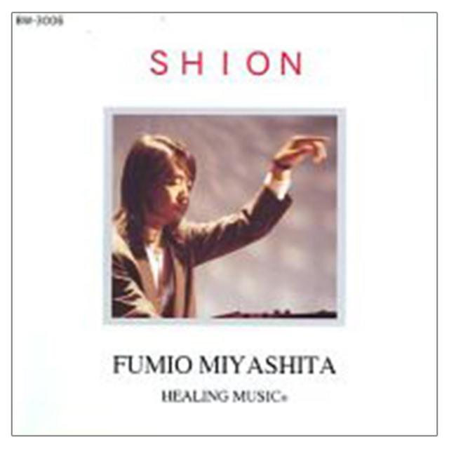 [【復刻シリーズ】SHION]ヒーリングミュージック/宮下富実夫