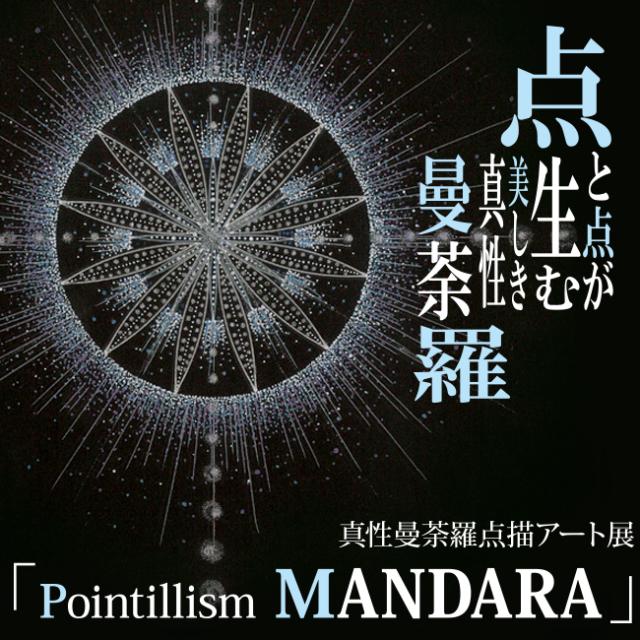 真性曼荼羅点描アート展「Pointllism MANDARA」