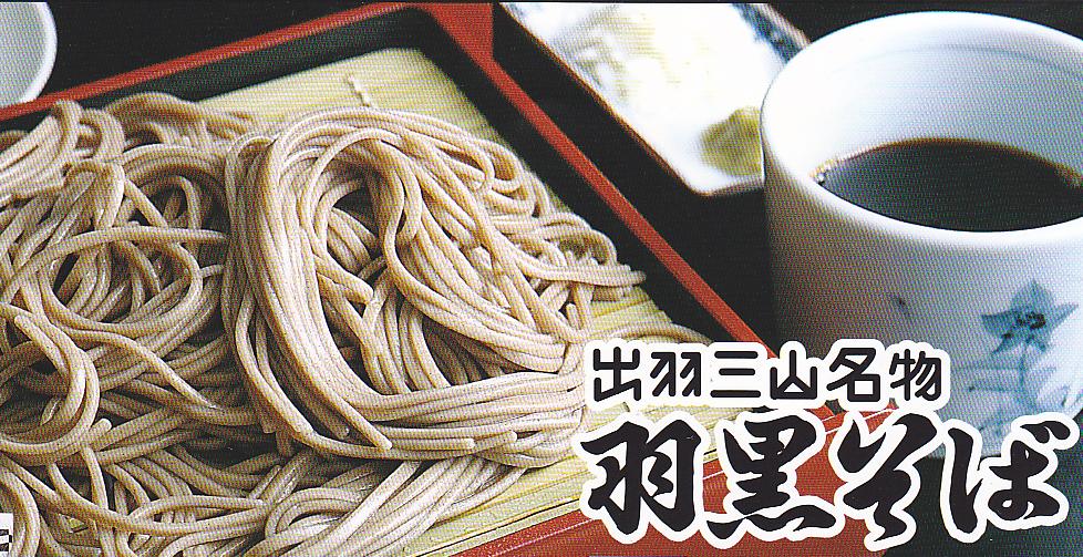 羽黒そば(乾麺)200g ×20入