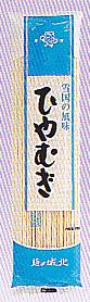 雪国の風味ひやむぎ250g/乾麺