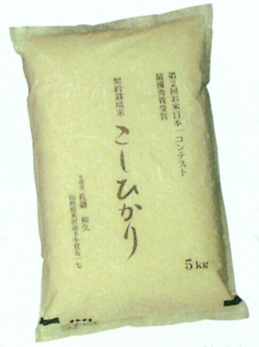佐藤さんのこしひかり7.5kg(2.5kg×3袋)