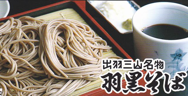羽黒そば(乾麺)180g ×20入