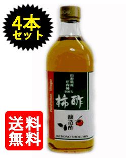 【送料無料】庄内柿100%無添加柿酢4本セット
