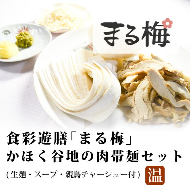 まる梅 温かい肉帯麺
