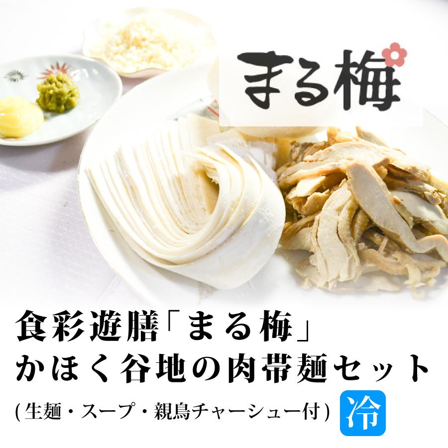 まる梅 冷たい肉帯麺