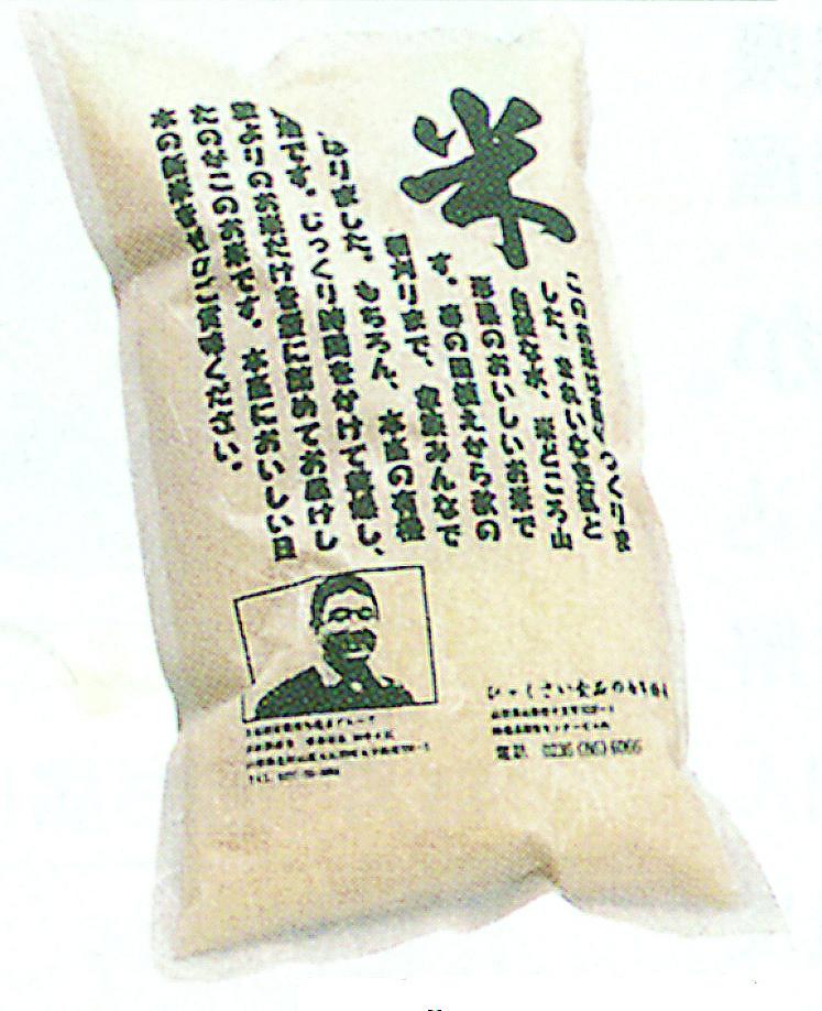 無農薬栽培 ササニシキ 2.5kg