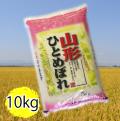 山形県産ひとめぼれ10kg(1袋)