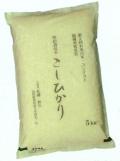 佐藤さんのこしひかり10kg(5kg×2袋)