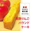 パウンドケーキりんご