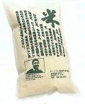 無農薬栽培 ササニシキ 7.5kg(2.5kg×3袋)