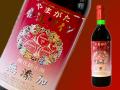 山形産ぶどう100%無添加ワイン(赤)720ml