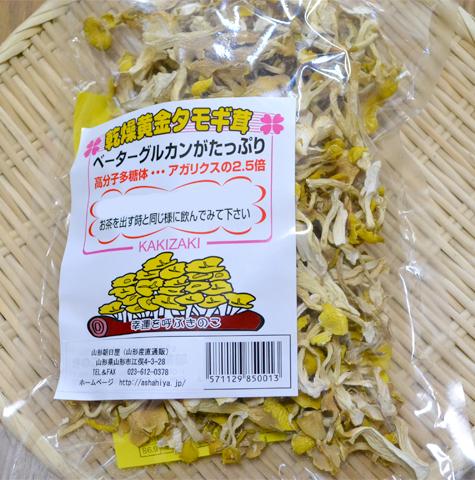 乾燥タモギ茸