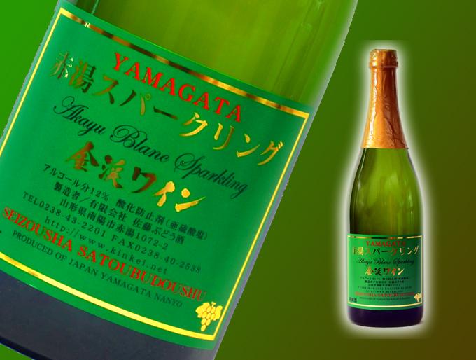 金渓ワイン スパークリング (白) 辛口 750ml