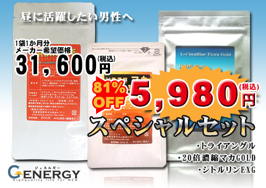 【ジェネルギーシリーズ】デイエナジー・スペシャルセット