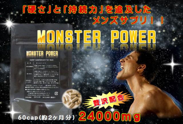 【メール便送料無料】硬さと持続力を追及したメンズサプリ 『モンスター・パワー』